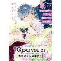 Qpa Vol.21 本当はBLな童話〜ハッピーエンドって何だっけ?