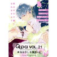 Qpa Vol.21 本当はBLな童話〜貴方の王子様になれますか?