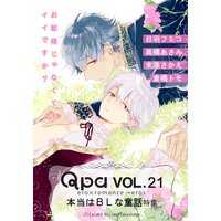 Qpa Vol.21 本当はBLな童話〜お姫様じゃなくてもイイですか?