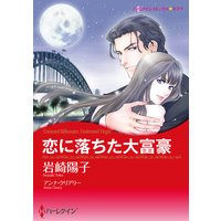 【ハーレクインコミック】年の差ロマンスセット vol.1
