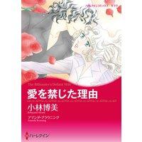 【ハーレクインコミック】年の差ロマンスセット vol.2