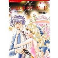 【ハーレクインコミック】ボディガードヒーローセット vol.1