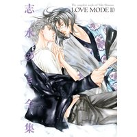 LOVE MODE(10) 志水ゆき全集