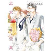 LOVE MODE(11) 志水ゆき全集
