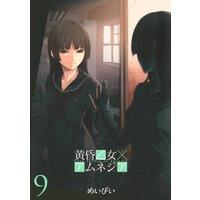 黄昏乙女×アムネジア 9巻