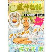 ★★Domix★★風神物語★ドゥミックス★
