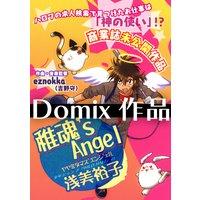 ★★Domix★★稚魂's ANGEL★ドゥミックス★