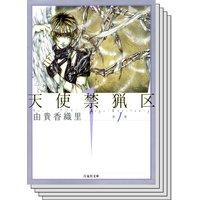 【全巻セット】天使禁猟区