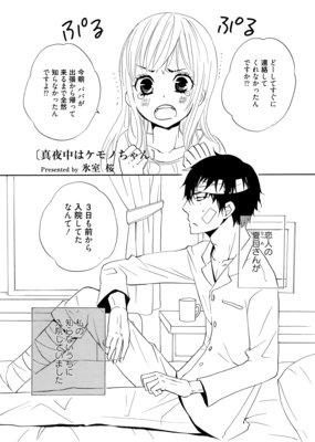 【バラ売り】真夜中はケモノちゃん