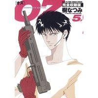 OZ 完全収録版 5