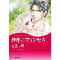 【ハーレクインコミック】プリンセスヒロインセット vol.1