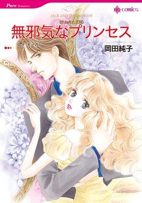 【ハーレクインコミック】プリンセスヒロインセット vol.3