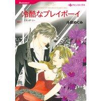 【ハーレクインコミック】パッションセレクトセット vol.3
