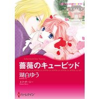 【ハーレクインコミック】ナニーヒロインセット vol.1