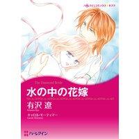 【ハーレクインコミック】ナニーヒロインセット vol.2