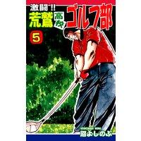 激闘!! 荒鷲高校ゴルフ部(5)