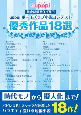 賞金総額80.1万円 upppiボーイズラブ小説コンテスト 優秀作品18選