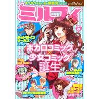 ミルフィ 2013年夏号(vol.0)
