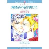 【ハーレクインコミック】落札された恋セット vol.2