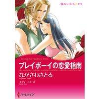 【ハーレクインコミック】落札された恋セット vol.3