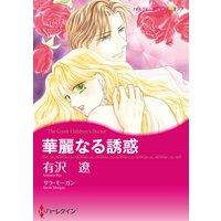 【ハーレクインコミック】落札された恋セット vol.4