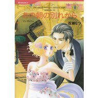 【ハーレクインコミック】再会・再燃ロマンスセット vol.1