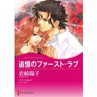 【ハーレクインコミック】再会・再燃ロマンスセット vol.2