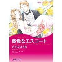 【ハーレクインコミック】お嬢様ヒロインセット vol.2