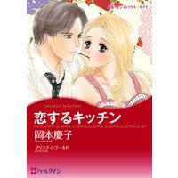 【ハーレクインコミック】食欲の秋セット vol.1