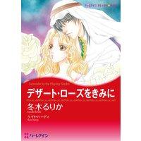 【ハーレクインコミック】食欲の秋セット vol.2