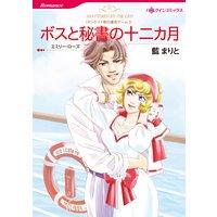 【ハーレクインコミック】秘書ヒロインセット vol.3