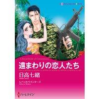 【ハーレクインコミック】タフガイヒーローセット vol.2