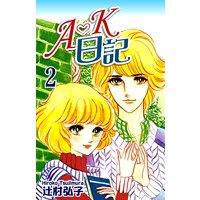 A・K日記(2)