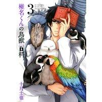 椎名くんの鳥獣百科 3