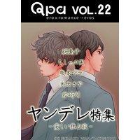 Qpa Vol.22 ヤンデレ〜愛しい独占欲