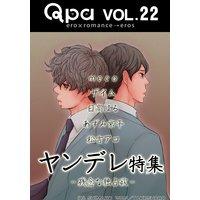 Qpa Vol.22 ヤンデレ〜残念な独占欲
