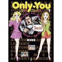 Only You ビバ!キャバクラ