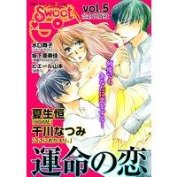 Sweetプチvol.05〜運命の恋〜【電子限定版】