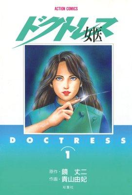 女医 −ドクトレス−