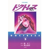 女医 −ドクトレス− 2