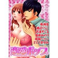 恋愛ポップ vol.P6−1