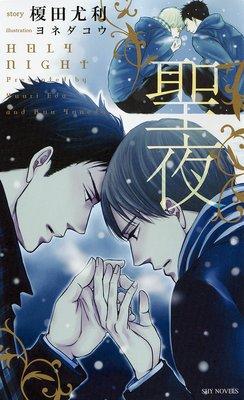 聖夜 −榎田尤利作品集−