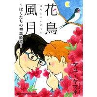 花鳥風月(はなとりかぜつき)〜ぼくたちの初恋綺譚〜