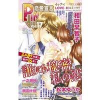 恋愛宣言PINKY vol.17
