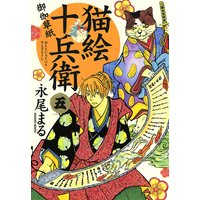 猫絵十兵衛 〜御伽草紙〜 5