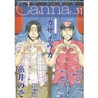 オリジナルボーイズラブアンソロジーCanna Vol.31