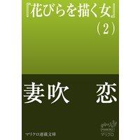 マリクロ連載文庫 花びらを描く女(2)