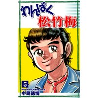 わんぱく松竹梅(5)