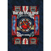 Bar do thos grol 〜パルト トゥートル〜