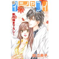 Love Silky 新イシャコイ−新婚医者の恋わずらい− story07